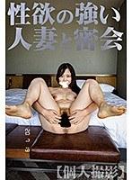 【個人撮影】性欲の強い人妻と密会。くちマ○コと熟マ○コで2射精のジャケット画像
