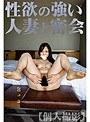 【個人撮影】性欲の強い人妻と密会。くちマ○コと熟マ○コで2射精