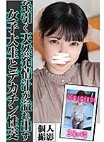 【個人撮影】糸引く天然発情汁が溢れ出す女子大生とデカチン性交3射精 ダウンロード