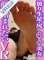 【VR】罵り生足・尻で6人の美女に顔を踏まれたいVR(h_1321pydvr00021)