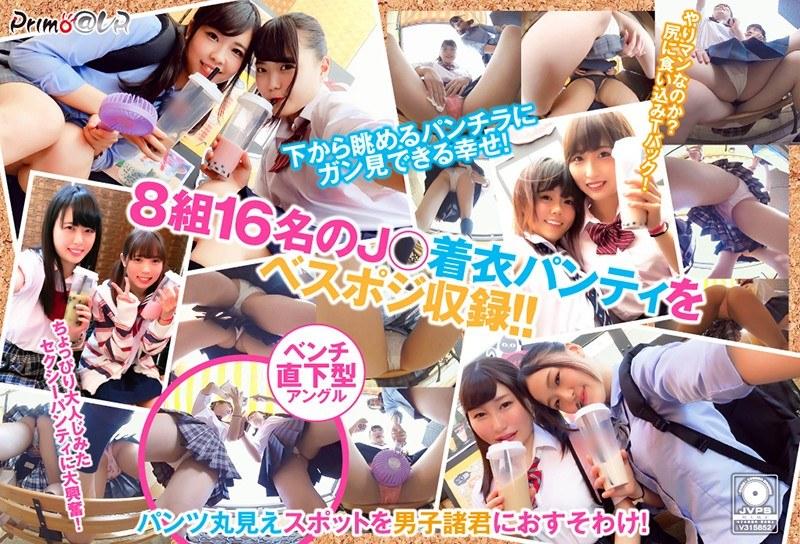 【VR】人気タピオカ店に集まる女子校生パンチラガン見(h_1321pydvr00036)