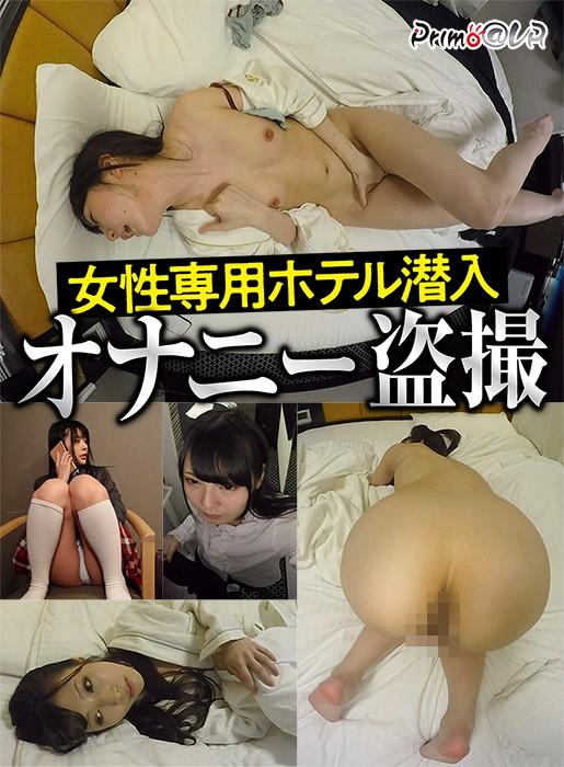 【VR】女性専用ホテル潜入 オナニー盗撮