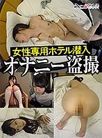 【VR】女性専用ホテル潜入 オナニー盗撮 ダウンロード