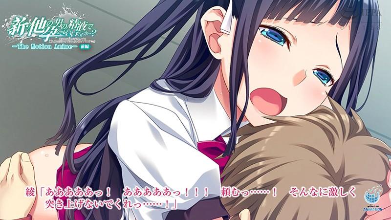 新・他の男の精液で孕んでもいいですか…? 〜浮気Hがあまりに気持ちよくて、挿入されただけですぐにイっちゃうカタブツ女子○生〜 The Motion Anime【前編】
