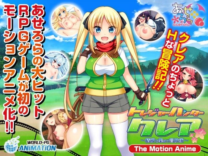 トレジャーハンタークレア  ~精液を集める冒険家~The Motion Anime- パッケージ写真