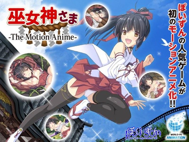 巫女神さま-The Motion Anime- パッケージ写真