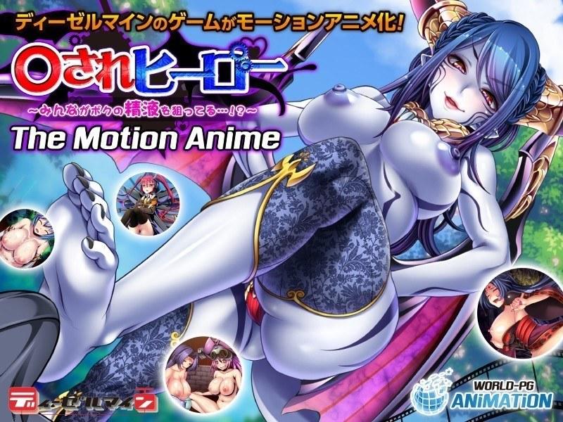 ○されヒーロー〜みんながボクの精液を狙ってる…!?〜 The Motion Anime