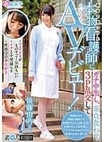新宿で見つけた本物看護師にガチ中出し、童貞食わせ、3P乱交してそのままAVデビュー!【skmj-028】