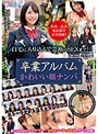 卒業アルバムかわいい順ナンパ(h_1324skmj00036)