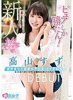 新人ピュアしか勝たん!福岡育ちの敏感女子大生、AVデビュー高山すず