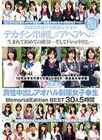 真性中出しアオハル制服女子●生 Memorial Edition BEST30人5時間