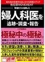 性犯罪MOVEMENT 特権をフル活用...