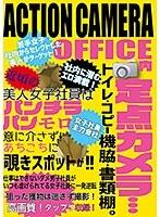 ACTIONCAMERA OFFICE内定点カメラ…トイレ・コピー機脇・書類棚。