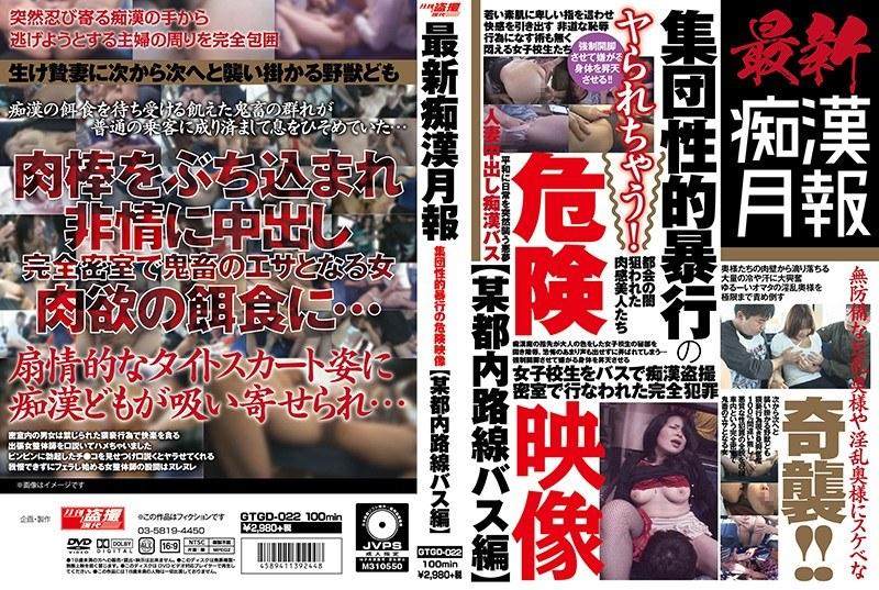 最新痴●月報 集団性的暴行の危険映像【某都内路線バス編】