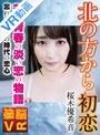 【VR】北の方から 初恋 桜木優希音(h_1333bnvr00011)