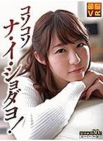 【VR】コソコソナ・イ・ショダヨ! ダウンロード