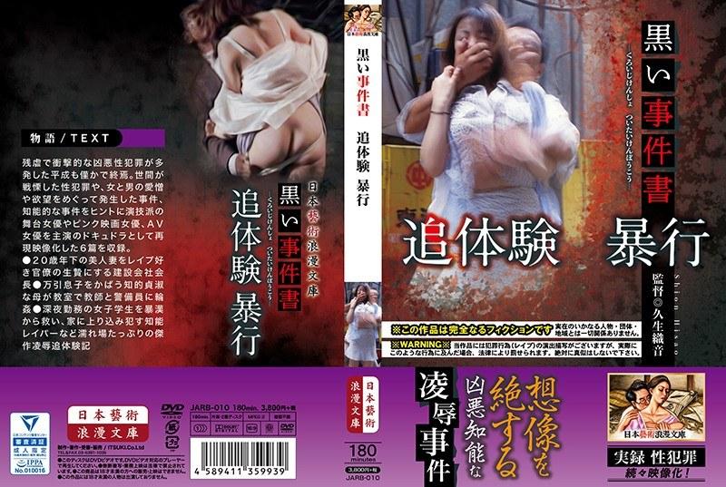 熟女AV「黒い事件書 追体験 暴行」の無料サンプル画像