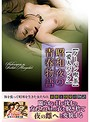 【ノーパン喫茶】【愛人バンク】 昭和夜の青春物語のサムネイル