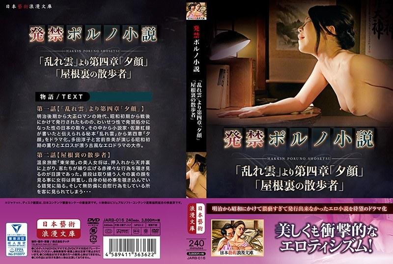 熟女AV「発禁ポルノ小説」の無料サンプル画像