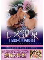 レズ温泉【泥沼の三角関係】 ダウンロード