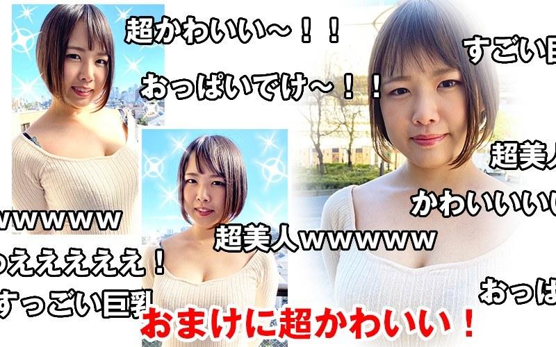 【VR】パパ活○生Live ドキュメント 真田さな