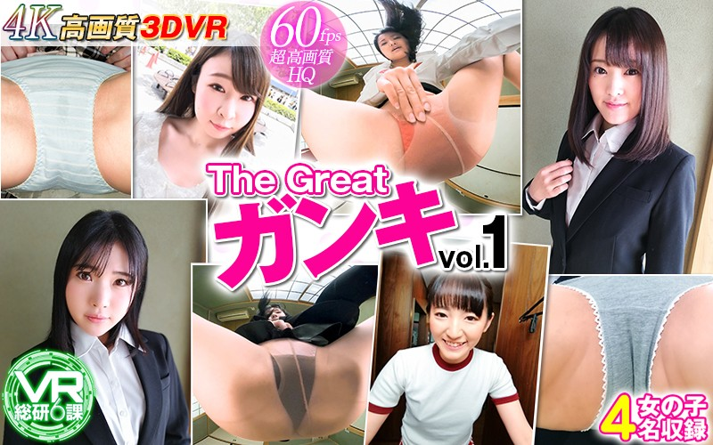 【VR】The Great ガンキ vol.1
