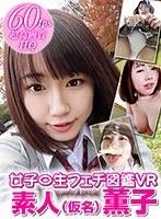 【VR】女子○生 フェチ図鑑VR 素人仮名薫子 ダウンロード