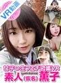 【VR】女子○生 フェチ図鑑VR 素人仮名薫子