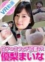 【VR】女子○生 フェチ図鑑VR 優梨まいな