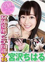 [VR] A Perverted Female Body Fetish Pictorial VR Video Chiharu Miyazawa Download