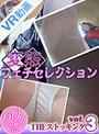 【VR】変態フェチセレクション THEストッキング vol.3
