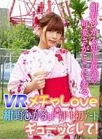 【VR】メチャLove 紺野ひかるとドキドキ初デート◆ ギューッとして! ダウンロード