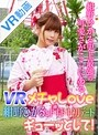 【VR】メチャLove 紺野ひか...