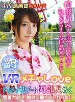 【VR】VR メチャLOVE ドキドキ初デート阿部乃みく 密着大好き!絶対に離さないからね!! ダウンロード