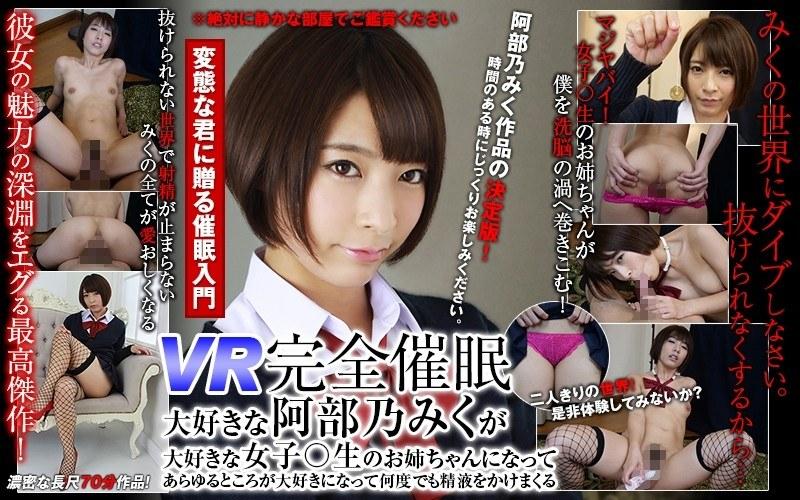 【VR】VR完全催眠 大好きな阿部乃みくが大好きな女子○生のお姉ちゃんになってあらゆるところが大好きになって何度でも精液をかけまくるサンプル画像
