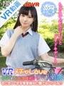 【VR】VR メチャLOVE 女子○生放課後初デート一ノ瀬恋 恋に恋して完全密着絶対に離さないからね!!