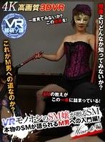【VR】VR モノホンのSM嬢が贈るSM How to編 本物のSMが語られるM男への入門編!