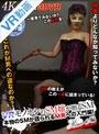 【VR】VR モノホンのSM嬢が贈るSM How to編 本物のSMが語られるM男への入門編!(h_1337wvr90012)