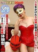 【VR】VR モノホンのSM嬢が贈る体感型SM渾身の 中・上級編