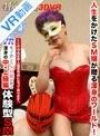 【VR】VR モノホンのSM嬢が贈る体感型SM渾身の 中・上級編(h_1337wvr90013)