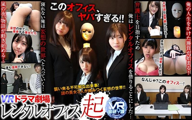 【VR】VR ドラマ劇場 レンタルオフィス 起