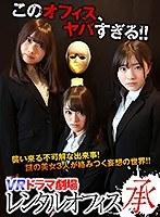【VR】VR ドラマ劇場 レンタルオフィス 承