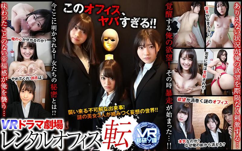 【VR】VR ドラマ劇場 レンタルオフィス 転