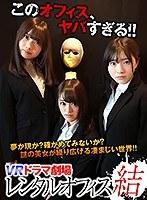 【VR】VR ドラマ劇場 レンタルオフィス 結 h_1337wvr9d00005のパッケージ画像