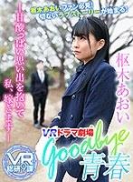 【VR】VRドラマ劇場Goodbye青春枢木あおい