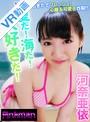 【VR】VR夏だ!海だ!大好きだ!河奈亜依