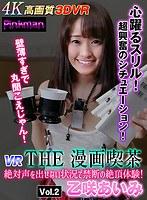 【VR】VRTHE漫画喫茶◆絶対声を出せない状況で禁断の絶頂体験!Vol2乙咲あいみ