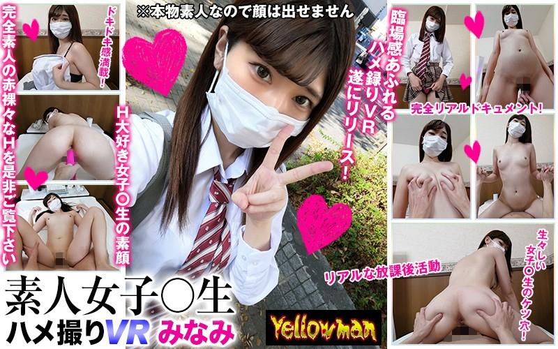【VR】VR 素人女子○生 ハメ撮りVR みなみ