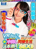 [AVOPVR-129] 【VR】 ぶ い あ る Buz!Dengeki Entrance!With Asami Nagase And Sudou ~!Dream Cum Shot Living Together! Asami Nagase