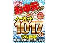 【VR】ノーカット1017分フル収録!暑中お見舞い大出血ベスト!!お中元スペシャル!!!